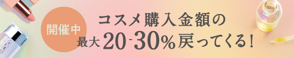 開催中 コスメ購入金額の最大20-30%戻ってくる!