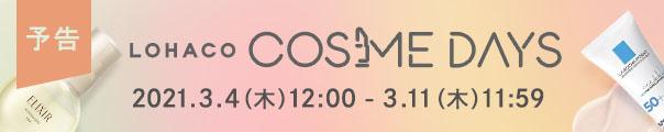予告 LOHACO COSME DAYS(コスメデイズ)2021.3.4 (木)12:00-3.11(木)11:59