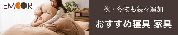エムール EMOOR 布団・家具