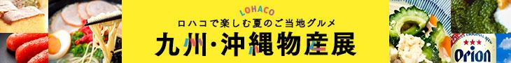 九州・沖縄で人気のアイテムが勢ぞろい!