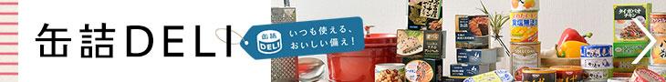 いつでも使える美味しい缶詰が勢ぞろい!缶詰デリ>>>
