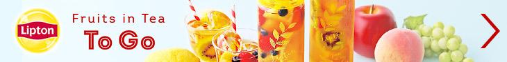 話題のリプトンfruits in tea!ロハコ限定デザインタンブラーは数量限定!お早めに。