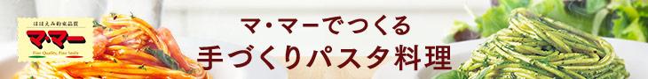 日清フーズ「マ・マー」で作るお手軽!パスタ料理特集