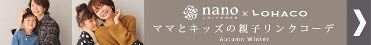 ナノ・ユニバース&ロハコ限定商品を見る