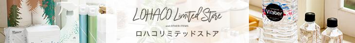 機能やデザインに優れたアスクル・ロハコ限定商品が3,000アイテム以上!
