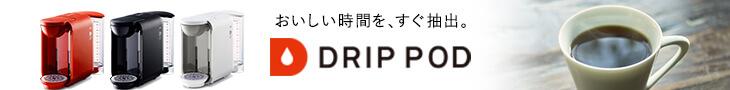 ドリップマシンはDRIP POD(ドリップポッド)