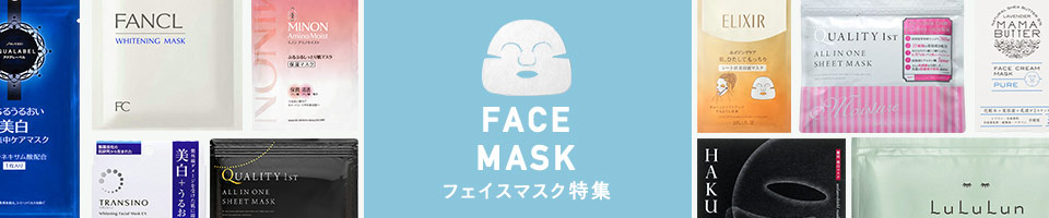 beauty_facemask17_bnr_960x200