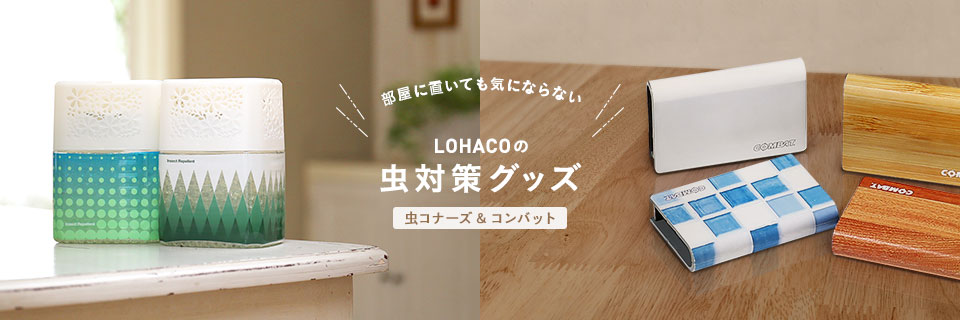 夏に向けて。LOHACO限定・先行発売の虫除けグッズがインテリアになじむ優秀デザイン。