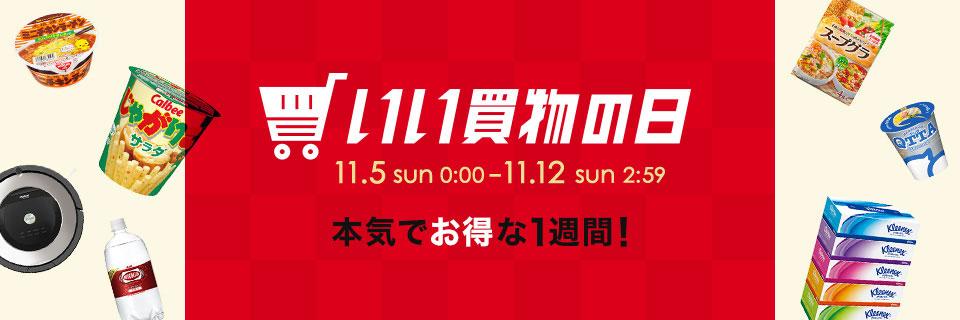 LOHACO 11月11日は「いい買物の日」!大特価SALE&ポイントフェスタ