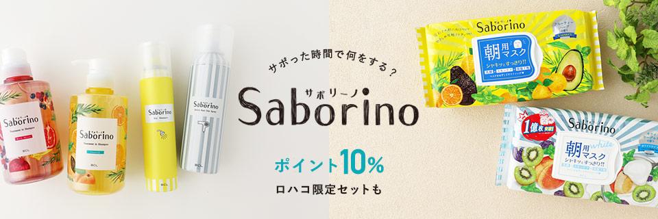 LOHACOでサボリーノが取り扱い開始でTポイント10倍&数量限定デビュー記念セット発売中。防災アイテムとしても優秀。