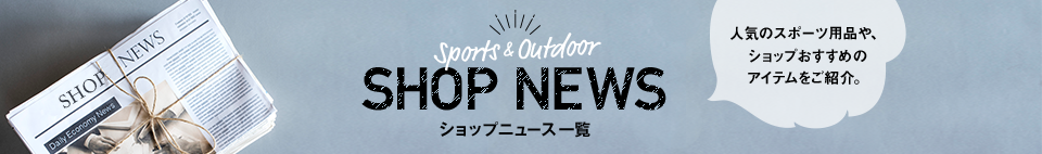sports_outdoor_store_topics_bnr_960x142