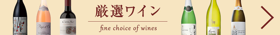 厳選ワイン fine choice of wines