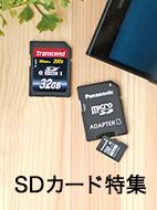 SDカード特集