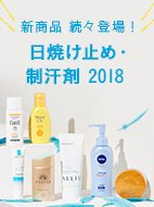 beauty_sunscreen1802_bnr_142x190