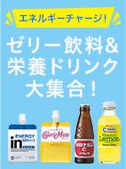ゼリー飲料&栄養ドリンク特集