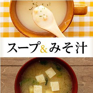 スープ・お味噌汁特集
