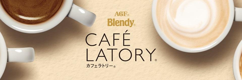 うっとり、らっとり。カフェラトリー