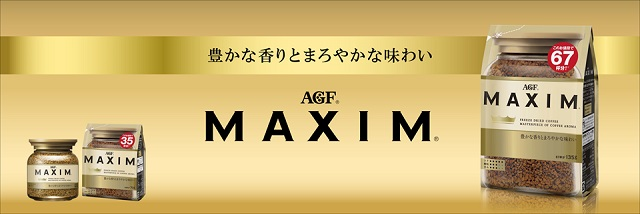豊かな香りとコク MAXIM