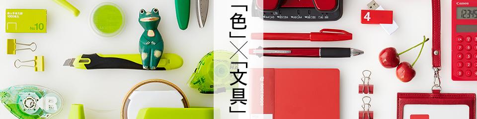 LOHACO - 色×文房具 cfd84bb9a97