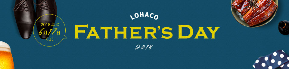 LOHACO FATHER'S DAY 2018 2018年は6月17日(日)