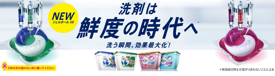 Moment of washing to the era of freshness, detergent maximize effect *! ※ Because active ingredients do not mix together