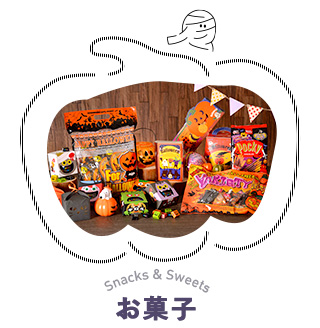 Snack & Sweets お菓子
