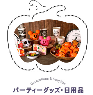 Decorations & Supplies パーティグッズ・日用品