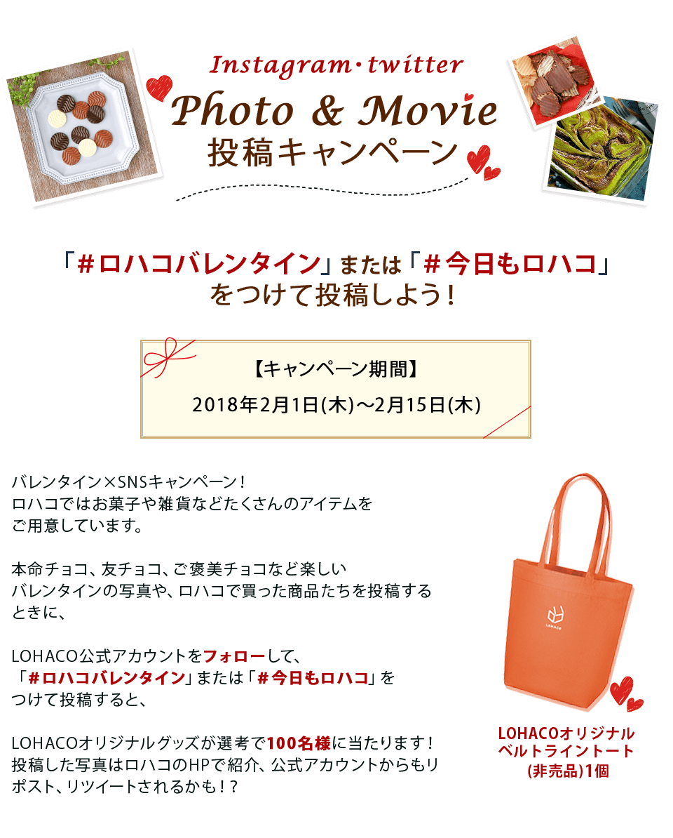 Instagram・twitter Photo & Movie 投稿キャンペーン