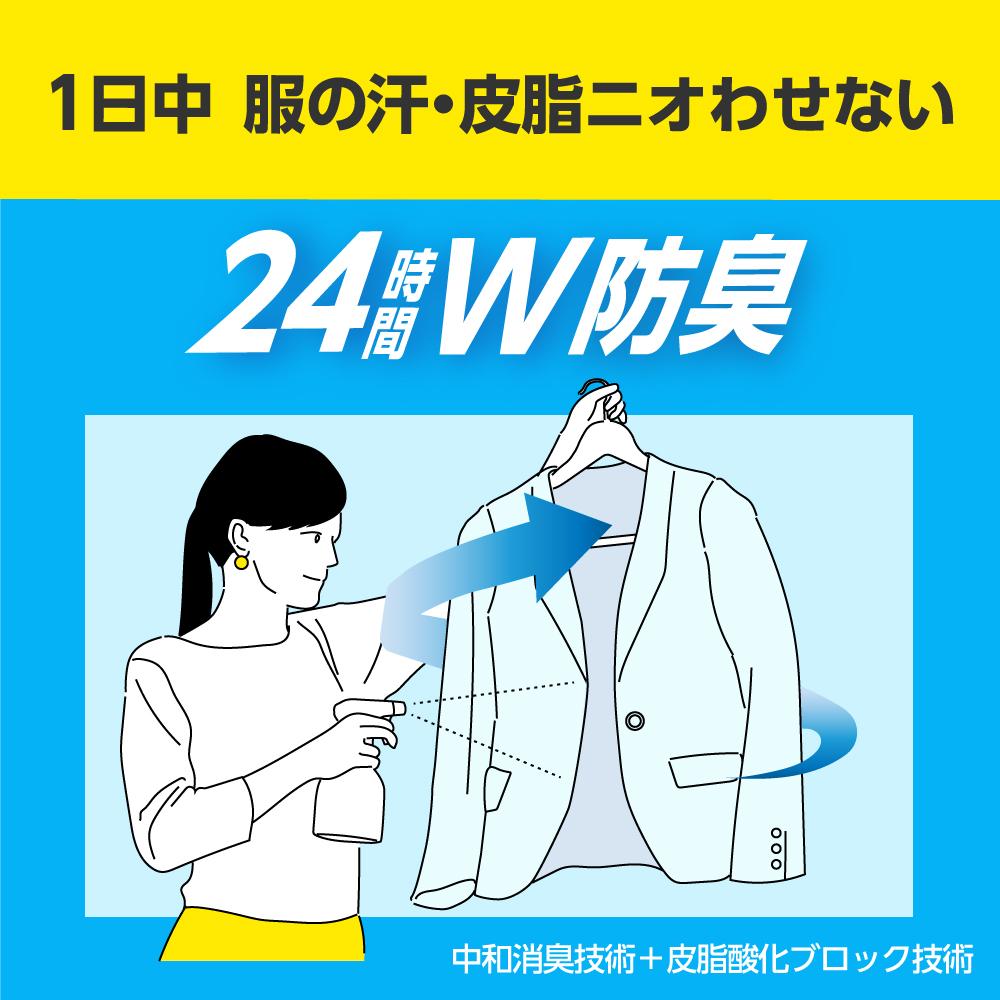 汗臭の予防にも