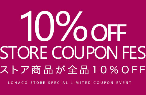 10%OFF STORE COUPON FES ストア商品が全品10%OFF LOHACO STORE SPECIAL LIMITED COUPON EVENT