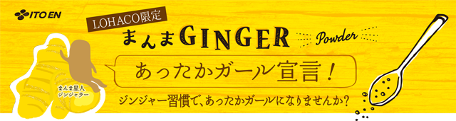 まんまGINGER Powder