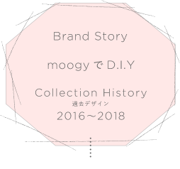 Brand Story moogyでD.I.Y Collection History 過去デザイン2016~2018