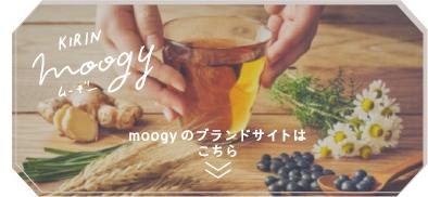 KIRIN moogy ムーギー moogyのブランドサイトはこちら