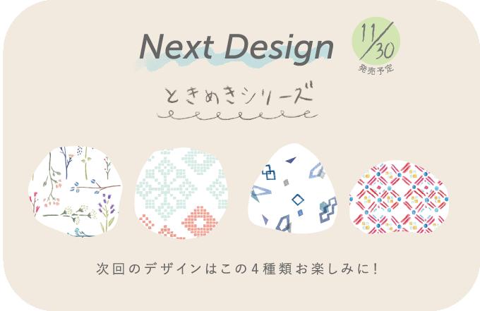 Next Design 次回のデザインはこの4種類お楽しみに!