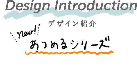 Design Introduction デザイン紹介