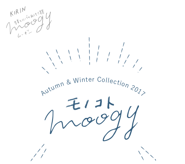 Autumn & Winter Collection 2017 モノコトmoogy