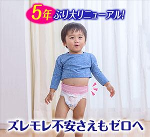 新技術「すっぽりハイウエスト」採用で、赤ちゃんがたくさん動いても、ママはズレモレ不安を感じず、いつも安心。