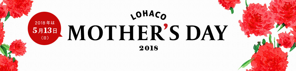 LOHACO MOTHER'S DAY 2018 2018年は5月13日(日)