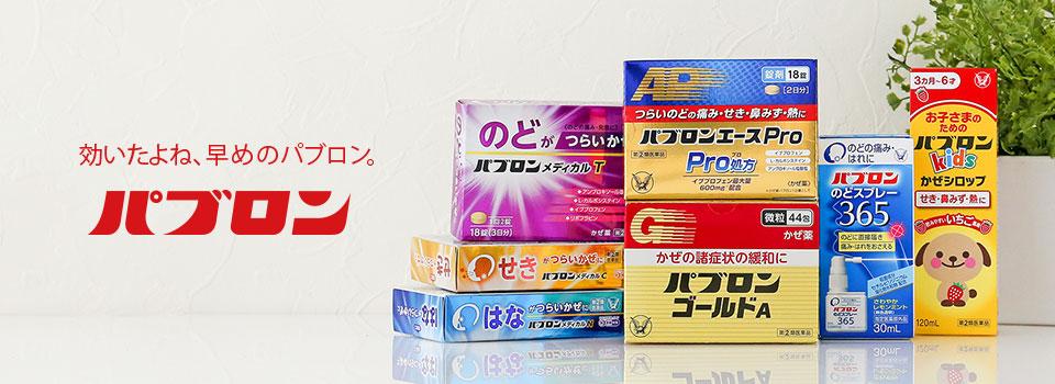 よく 薬 市販 子供 効く 風邪 【薬剤師監修】子供が飲める風邪薬