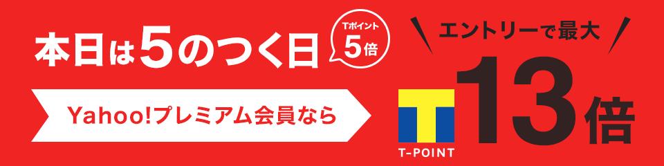 LOHACO - 5のつく日 & Yahoo!プレミアム会員限定+4倍キャンペーンで ...