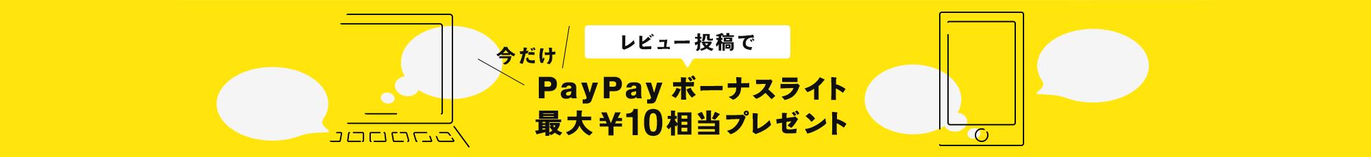 レビュー投稿でPayPayボーナスライト¥10相当がもらえます