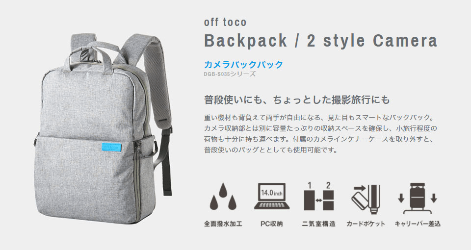 off toco Backpack mini