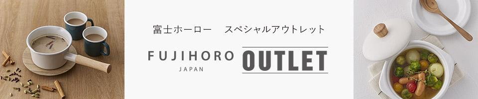富士ホーロー スペシャルアウトレット
