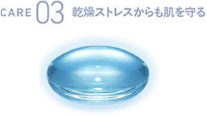 CARE03 乾燥ストレスから肌を守る