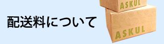 1900円(税込)以上で送料無料!詳しくはこちら →